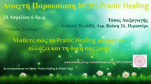 open day 18.4 anahata